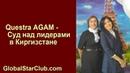 Questra AGAM Суд над лидерами в Киргизстане