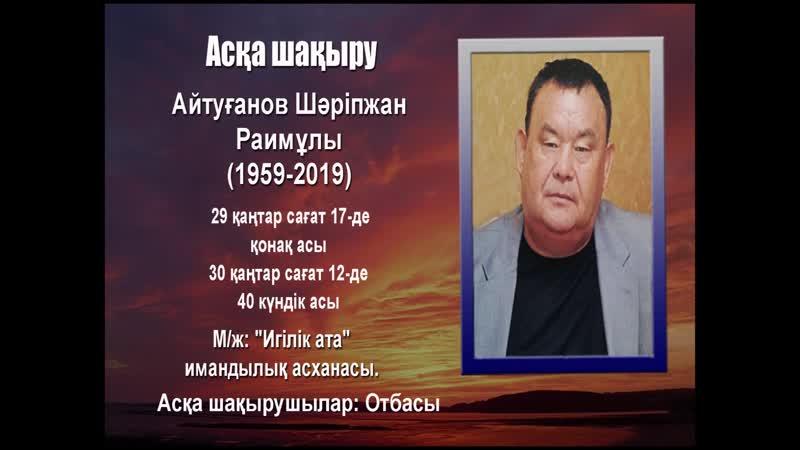 Асқа шақыру Айтуғанов Шәріпжан Раимұлы