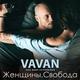 VAVAN - Колян