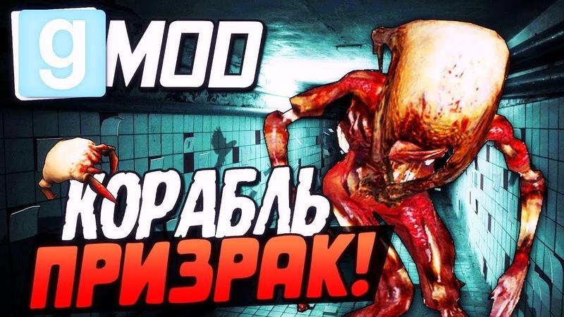 Eazy feat Akumi Корабль с ино пришельцами мы в какой то в жопе Garry s Mod Steam
