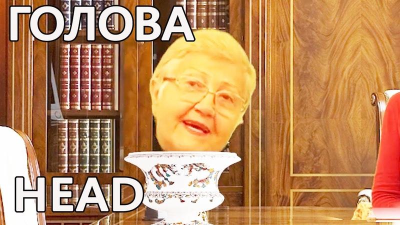 Летающая голова смешное видео от королевы зеленого экрана Татьяны Субботиной Green screen Chromakey