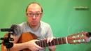 Бабье лето на гитаре (Джо Дассен) | Табулатура