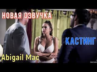 Abigail Mac - Кастинг [Blowjob, Hardcore, Cumshot, Amateur, Latina, Blonde, Shaved, Cowgirl, Maid, Doggystyle, Riding, 1080p]