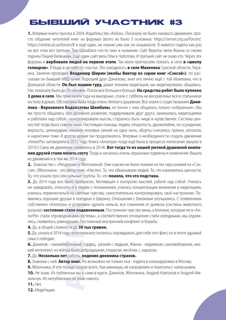 """Алёна Намлиева - Подробный разбор """"АллатРа"""" Опасности этого учения SgpCHlmszuc"""