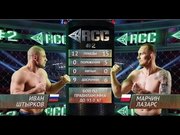 Иван Штырков, Россия vs Марчин Лазарс, Польша   RCC Boxing Promotions   Февраль, 24 2018