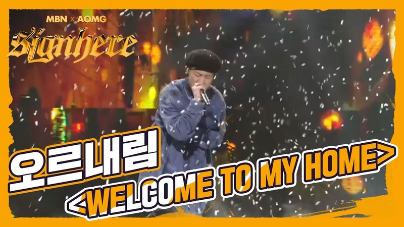 OLNL 오르내림 'WELCOME TO MY HOME' AOMG Sign Here
