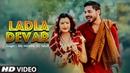 Ladla Devar Latest Haryanvi Video Song Raj Mawer, Gd Kaur Feat. Mr Guru, Aarju, Vicky