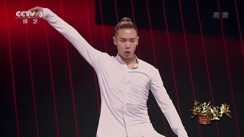 [2018国庆精品舞蹈展演]《现代之舞》 表演:李超 郝若琦等| CCTV综艺