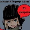 Ближайшая Аниме и к-поп Армия пати 23.02 10+
