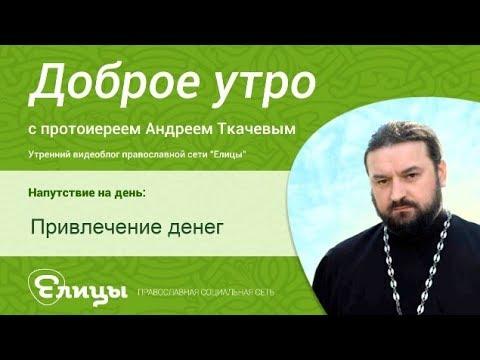 Обольщение богатством, привлечение денег, талисманы, суеверия. о.Андрей Ткачев