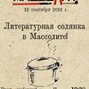 12.09 Литературная солянка в Массолите!