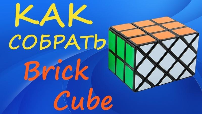 Как собрать Brick Cube | How to Solve the Brick Cube | Tutorial