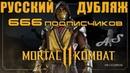 Mortal Combat 11 Scorpion 666 подписчиков