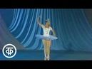 Балерина Любовь Кунакова 1984