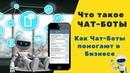 Хочешь увеличить продажи или прибыль от услуг Установи Чат Бот для Мессенджера WhatsApp