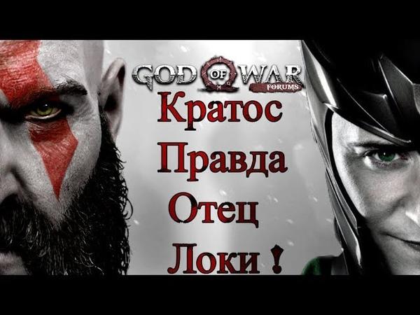 God of War 4 ДЕЙСТВИТЕЛЬНО ЛИ АТРЕЙ ЛОКИ