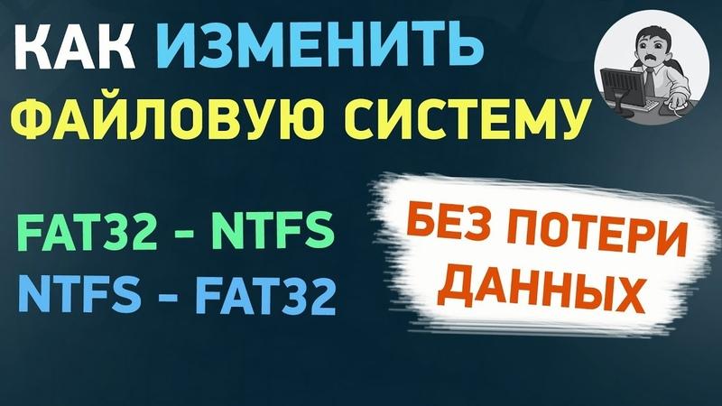 Как изменить файловую систему из FAT32 в NTFS и обратно без форматирования