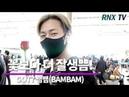 GOT7 뱀뱀 BAMBAM 꽃보다 아름다운 잘생쁨 GOT7 BAMBAM departure in incheon airport RNX tv