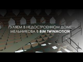 Первый обзор конструктива дома Мельникова в 3Д. Смотрим возможности BIM twinmotion от первого лица.