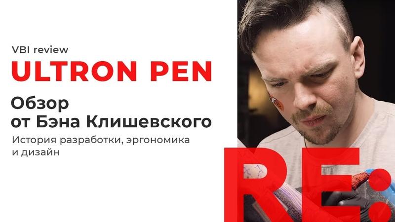 Обзор Ultron Pen от члена Vlad Blad Pro Team Бэна Клишевского