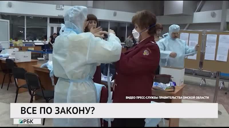 Новости РБК Омск от 31 03 2020
