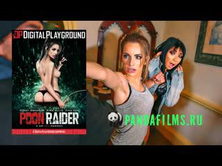 Tomb Raider Пародия XXX с участием Tina Kay, Kimmy Granger, Rina