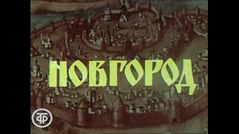 Господин Великий Новгород, 1977 год.