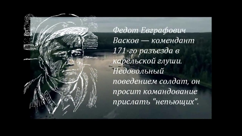 141 Буктрейлер по повести Б Васильева А зори здесь тихие