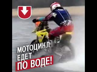 Мотоцикл едет по Днепру!