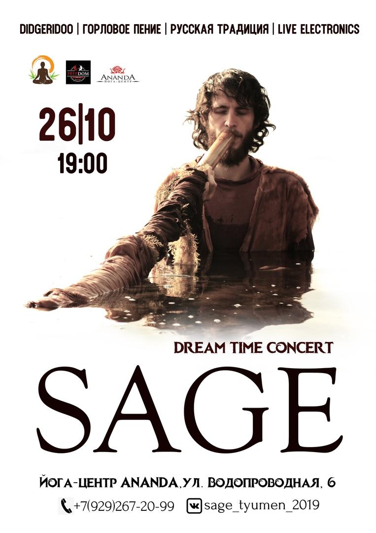 Афиша Тюмень Sage / 26.10 / Горизонтальный концерт-медитация