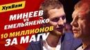 Емельяненко Минеев ПО БОКСУ Реванш с Исмаиловым БУДЕТ В 2020 ХукВам