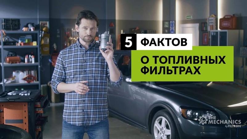 5 ФАКТОВ О ТОПЛИВНЫХ ФИЛЬТРАХ by FILTRON