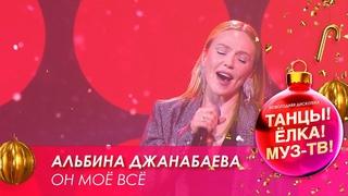 Альбина Джанабаева — Он моё всё // Танцы! Ёлка! МУЗ-ТВ! — 2021