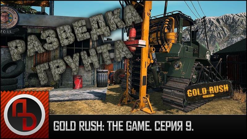 Gold Rush: The Game 9. Геологическая разведка прииска. [Геймплей]
