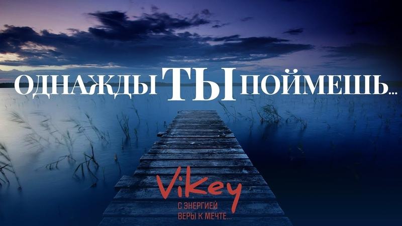 Стих Однажды ты поймешь читает Виктор Корженевский 0