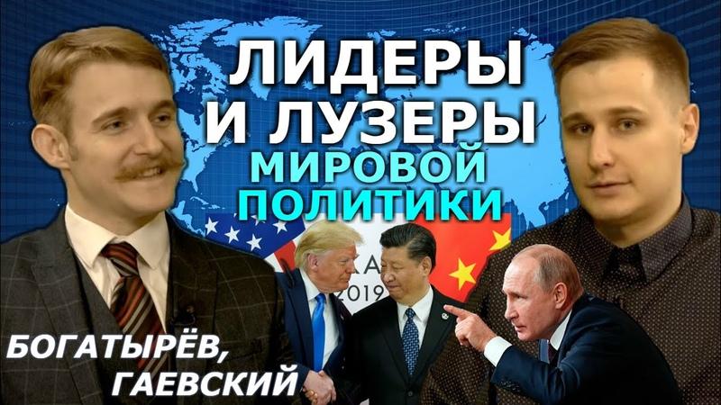 Победители и проигравшие 2019 в мире и Украине Гаевский Богатырёв МИР ЗА НЕДЕЛЮ