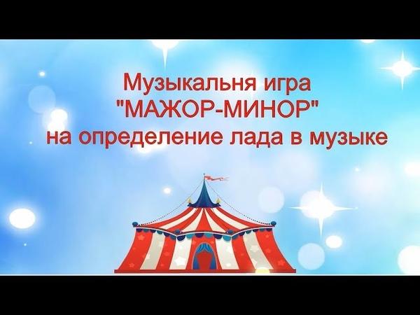 Музыкальная игра МАЖОР МИНОР для детей