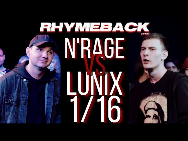 RHYMEBACK | Tournament - NRage vs Lunix - 116 финала