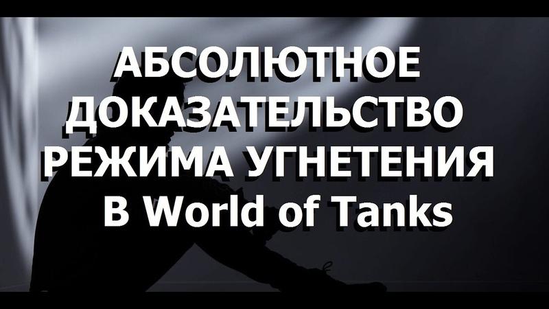 Абсолютное доказательство режима угнетения в World of Tanks