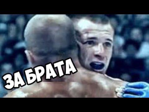 Отомстил за Брата Фёдор Емельяненко vs Мирко Крокоп Fedor Emelianenko vs Mirko Cro Cop
