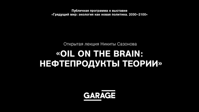 Открытая лекция Никиты Сазонова «Oil on the brain: нефтепродукты теории»