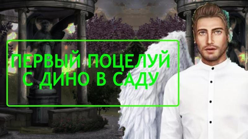 Первый поцелуй с ангелом Дино Секрет небес Клуб романтики