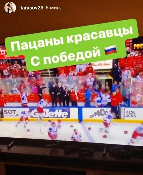 Ну что, уже видели как дураки в сторис радуются победе русских в финале хоккея Так вот, мы проиграли. Просто Матч-Тв показал игру 2011-ого года. Тарасов
