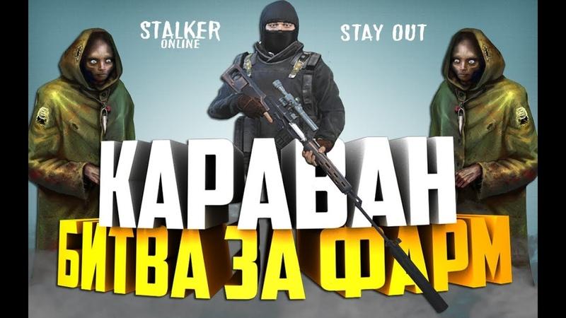СТАЛКЕР ОНЛАЙН БИТВА ЗА ФАРМ НА КАРАВАНЕ ВЕДУНОВ Stay Out Stalker Online