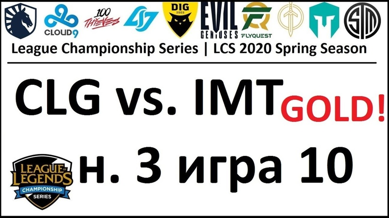 CLG vs. IMT Must See Week 3 Day 3 LCS Spring 2020 ЛЦС Чемпионат Америки Immortals