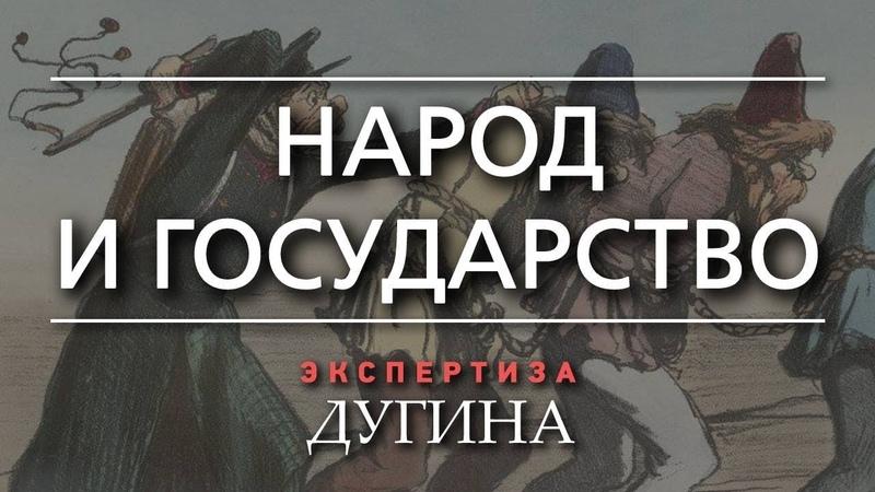 Александр Дугин. Российское государство распоясалось