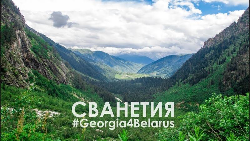 Сванетия лучшее место в Грузии georgia4belarus 20180716