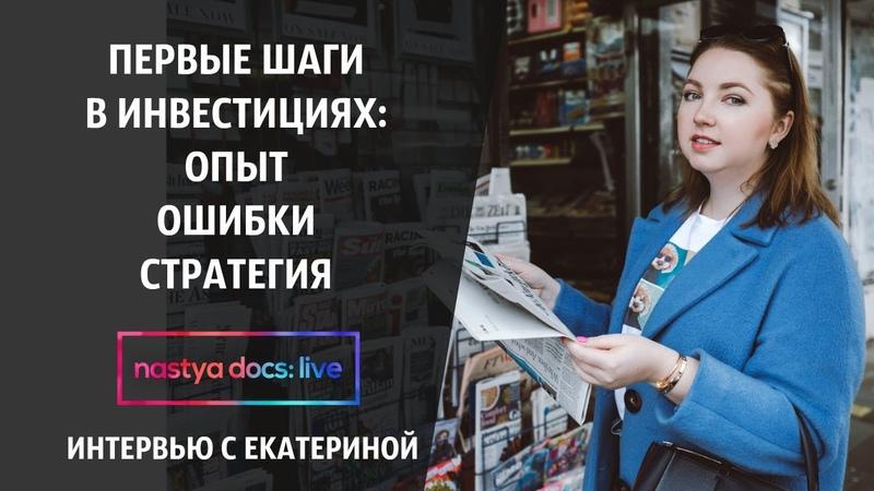 ПЕРВЫЕ ШАГИ В ИНВЕСТИЦИЯХ Интервью с Екатериной Nastya Docs