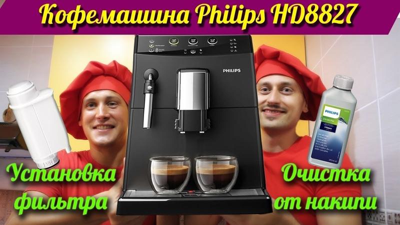 Кофемашина Philips HD8827 очистка от накипи и установка фильтра для воды