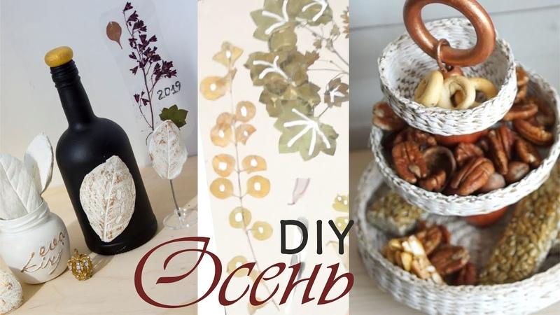 Осенний декор 2019, витражи, подставка для орехов, баночки Mason Jar, гипсовые листики